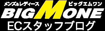 BIG M ONE ECスタッフブログ