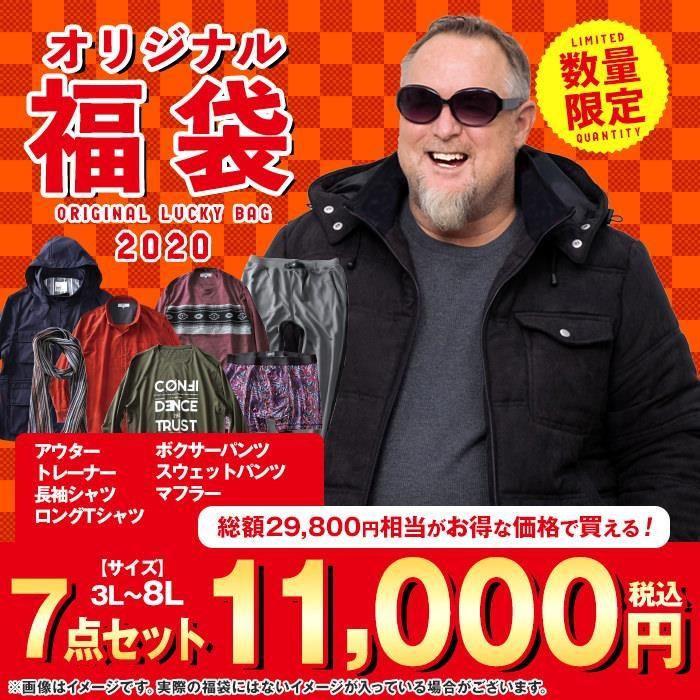 ビッグエムワン2020年オリジナル福袋